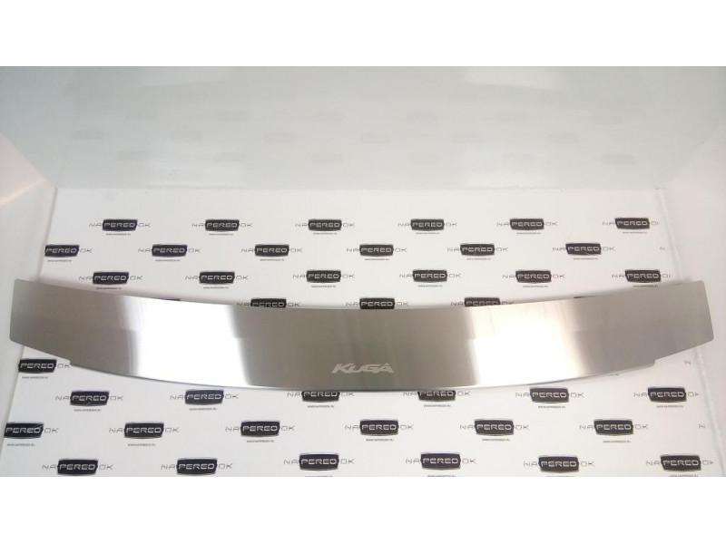 Накладка на задний бампер нерж.сталь с загибом FORD Kuga 2 2013-2016