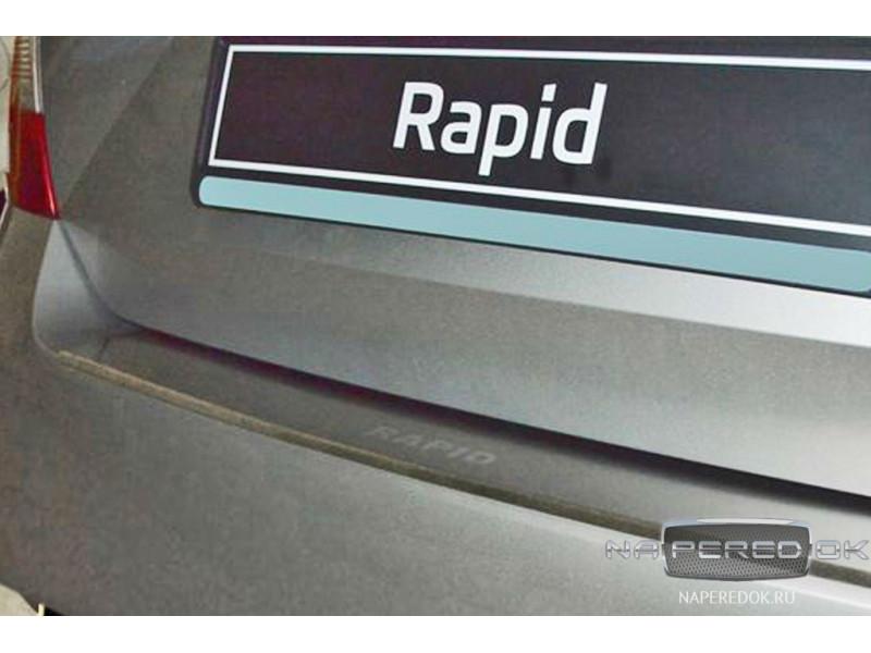 Накладка на задний бампер SKODA Rapid 2012-2017