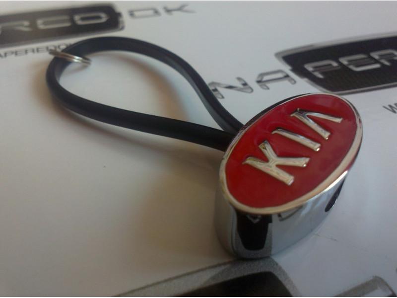 Брелок с логотипом KIA