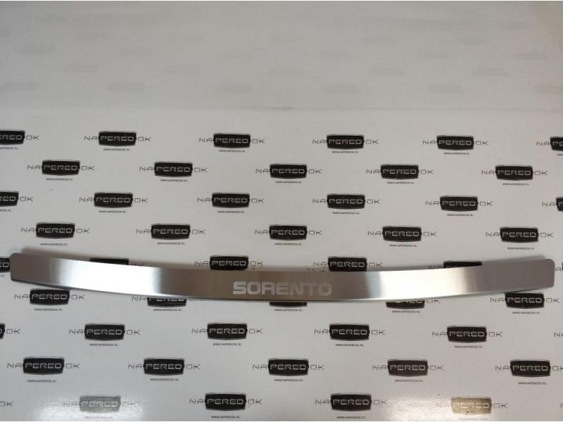 Накладка на задний бампер KIA Sorento 3 Prime 2017-2020 (UM) (рестайлинг)