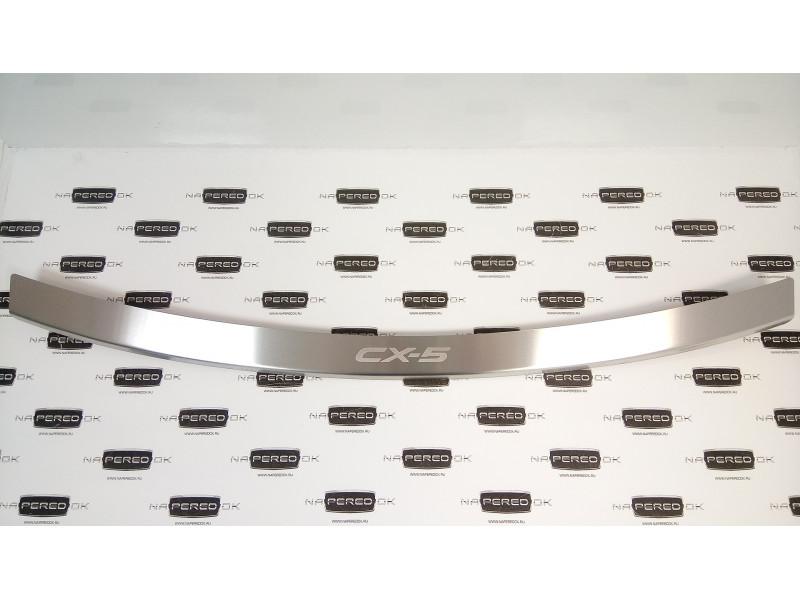 Накладка на задний бампер нерж.сталь с загибом MAZDA CX-5 2011-2015