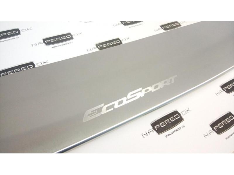 Накладка на задний бампер нерж.сталь с загибом FORD EcoSport 2 2017-2019 (рестайлинг)