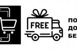 Акция ! Бесплатная доставка почтой России в любой регион