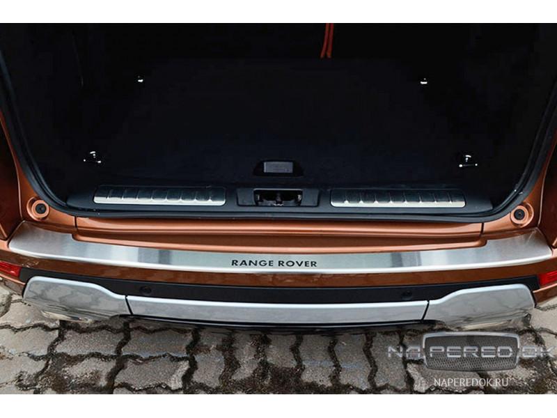 Накладка на задний бампер нерж.сталь с загибом LAND ROVER Range Rover Evoque 2011-2015