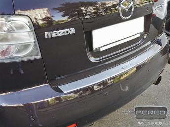 Накладка на задний бампер нерж.сталь с загибом MAZDA CX-7 2006-2012