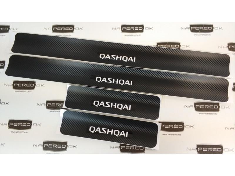 Наклейки на пороги NISSAN Qashqai 2010-2014 (рестайлинг) carbon, 4шт.